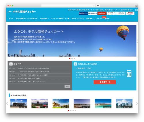 Arras top WordPress theme - hotelskakaku.com