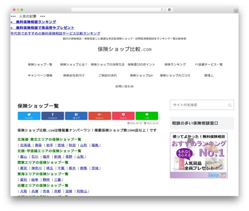 WordPress theme Cocoon Child - hokenshophikaku.com
