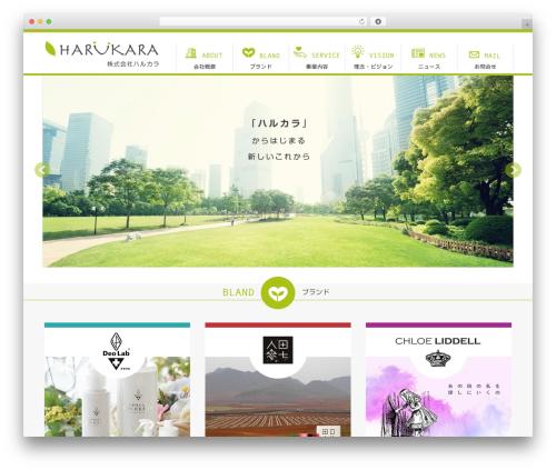 BizVektor WP template - harukara.co.jp