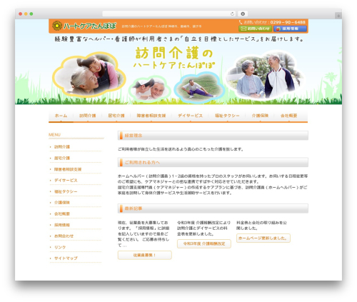 responsive_031 WordPress website template - heart-caretanpopo.com