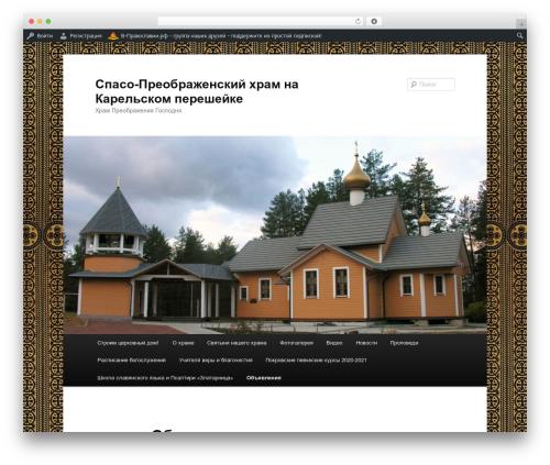 Twenty Eleven free WP theme - hram-nash.ru