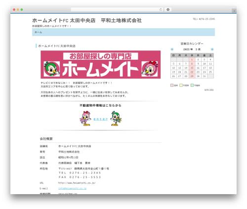 M&W child One WordPress theme design - heiwatochi.co.jp