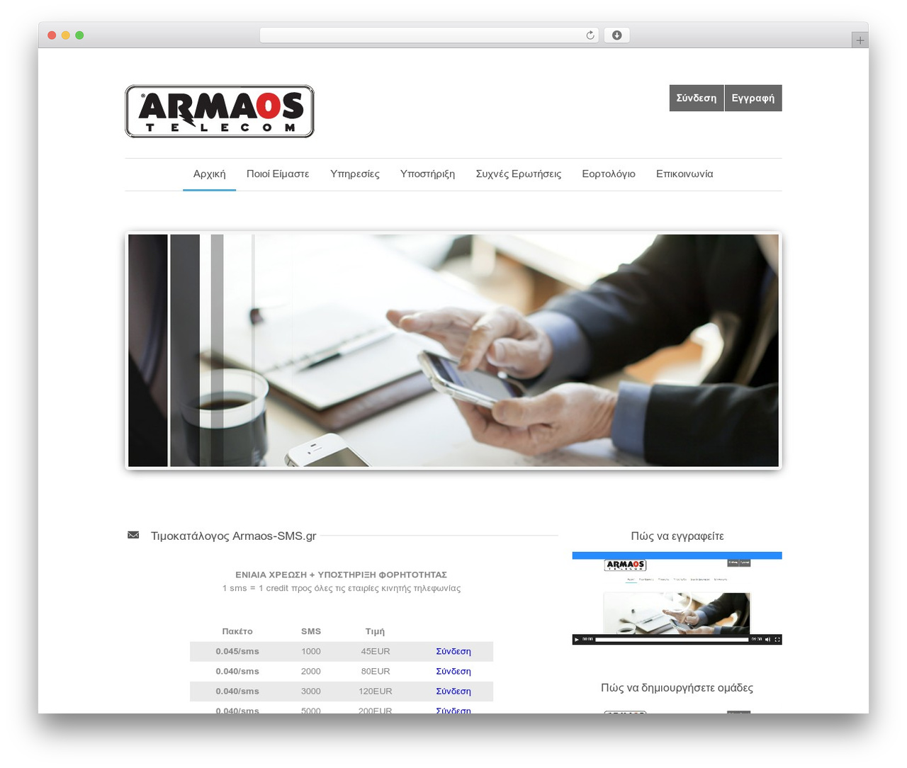 WordPress website template Quare by Themeple - armaos-sms.gr-sms
