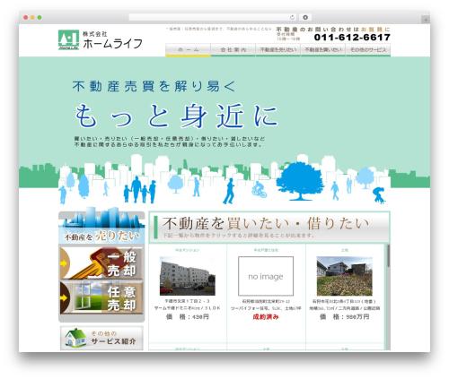Best WordPress template Vanguard Networks co,.ltd. 2011.04 - home-life.co.jp