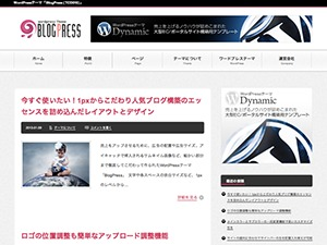 BlogPress WordPress blog template