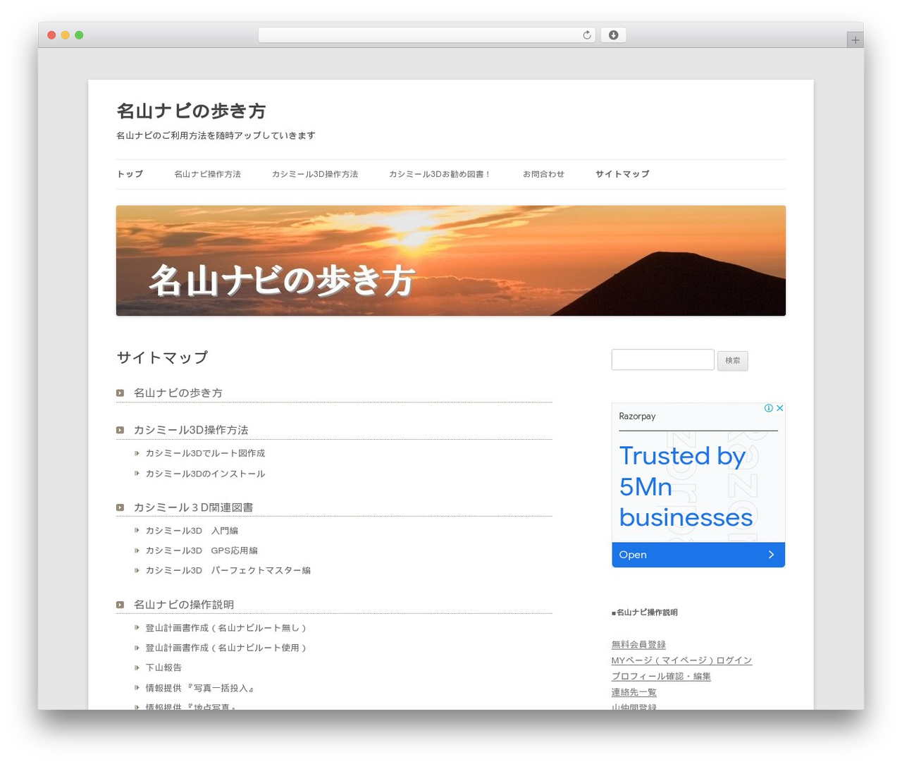 Twenty Twelve top WordPress theme - help.meizan-navi.com