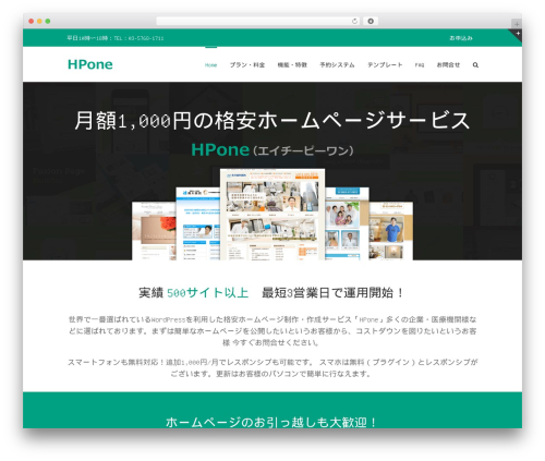 Avada WordPress page template - hpone.jp
