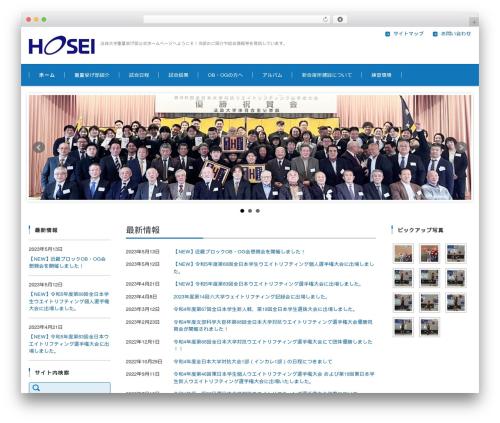 Theme WordPress FSV002WP BASIC CORPORATE 01 (BLUE) - hoseiweight.net