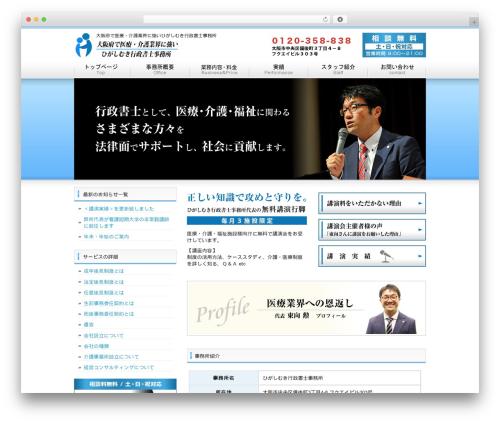 WordPress theme cloudtpl_004 - higashimuki-gyousei.jp