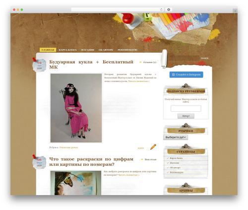 Template WordPress Paper Wall - hochu-ha.ru
