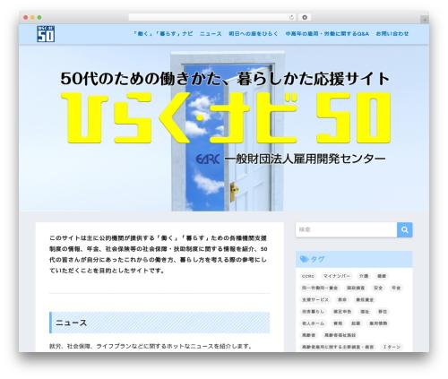 Theme WordPress SANGO - hiraku-navi.jp