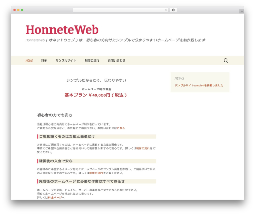 Twenty Thirteen free WordPress theme - honneteweb.com