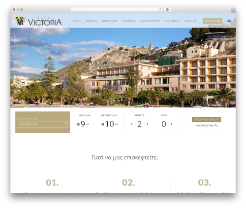 Blaszok WordPress hotel theme - hotelvictoria.gr