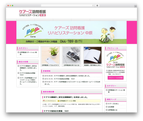 LP_Designer_3CRSA02 WordPress theme design - handhand.co.jp
