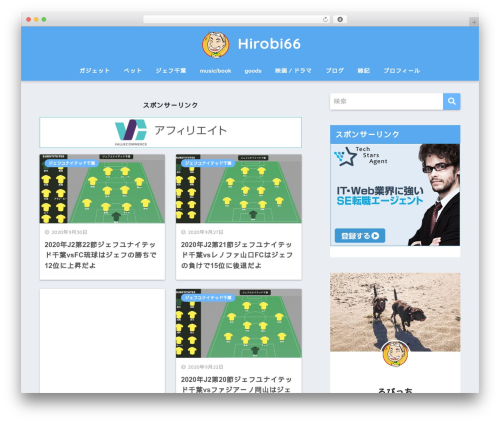 SANGO theme WordPress - hirobi66.com