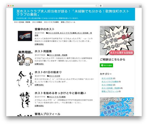 Simplicity2 theme WordPress - host-taiken.com