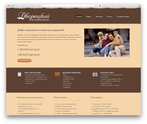 WordPress theme Swatch - homeworkers.com.ua