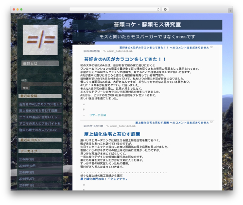 WP template OnTheSide - hattori-bot-lab.com