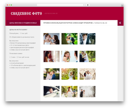 Free WordPress WP-SWFObject plugin - uslugifoto.ru