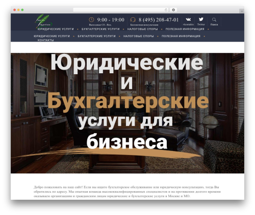 Libero WordPress theme - urist-2014.ru