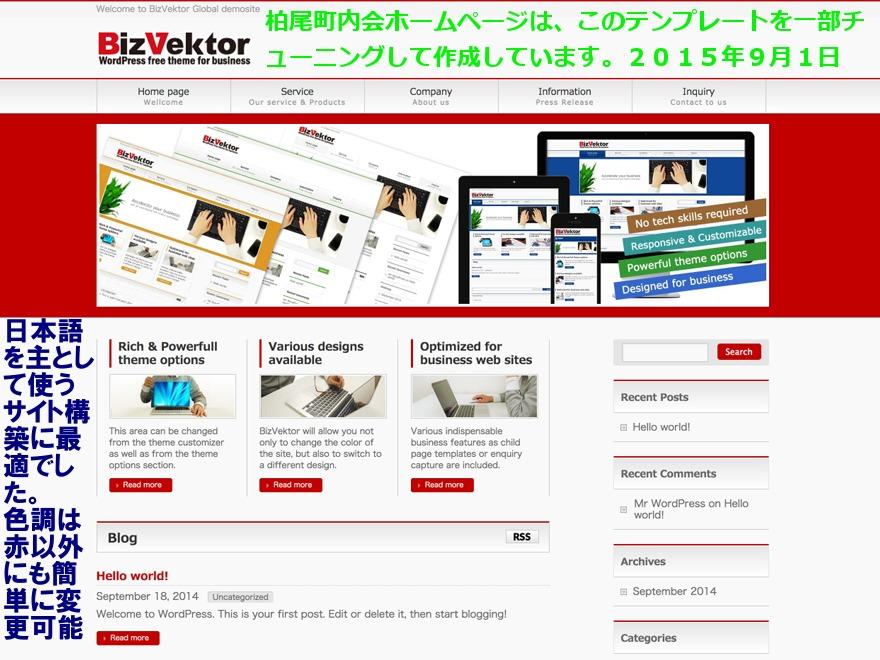 BizVektor Global Edition Child theme WordPress by Vektor,Inc.