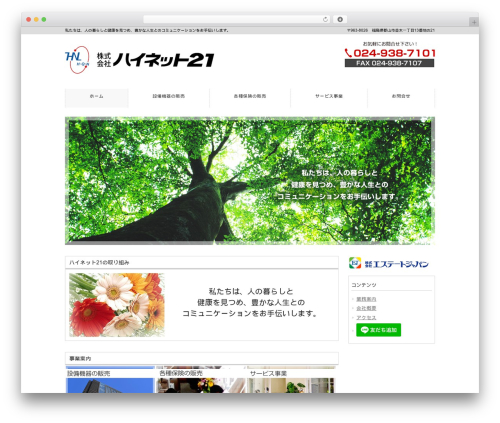 responsive_208 WP template - highnet21.co.jp