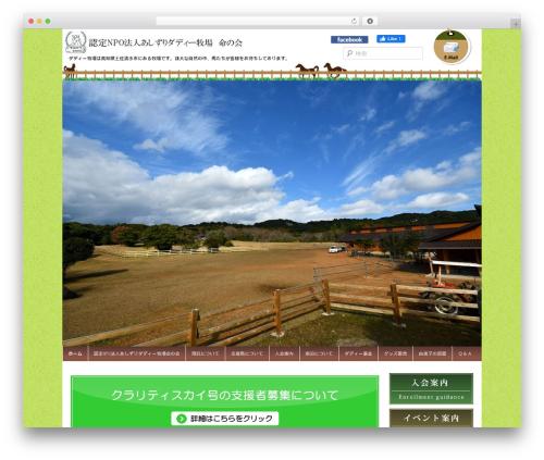 Twentyeleven Child WordPress page template - horsetrust-ashizuri.com
