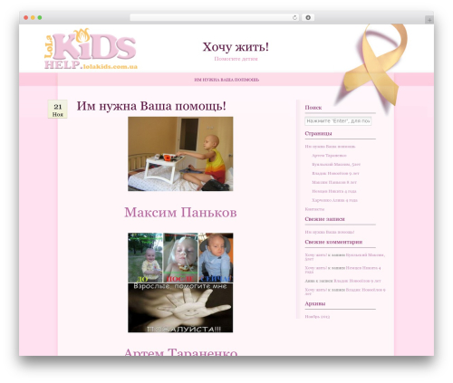 One Day at a Time top WordPress theme - help.lolakids.com.ua