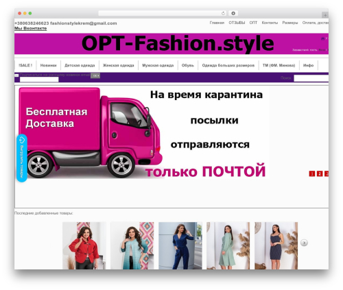 Emporium fashion WordPress theme - fashion-style.net.ua