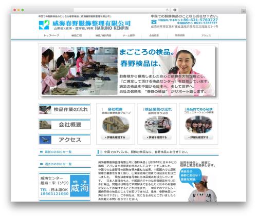 Theme WordPress theme001 - haruno-kenpin.com