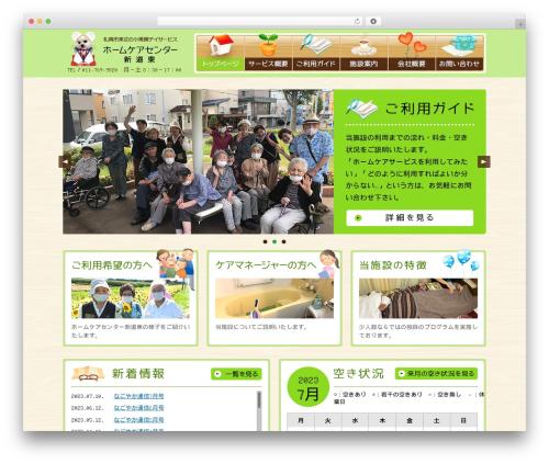 Vanguard Networks co,.ltd. 2011.04 best WordPress template - hiland-home.com