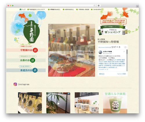 WordPress template Twenty Ten - hiranoen.co.jp