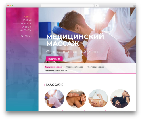 Best WordPress template BeautySpot - lm-center.ru