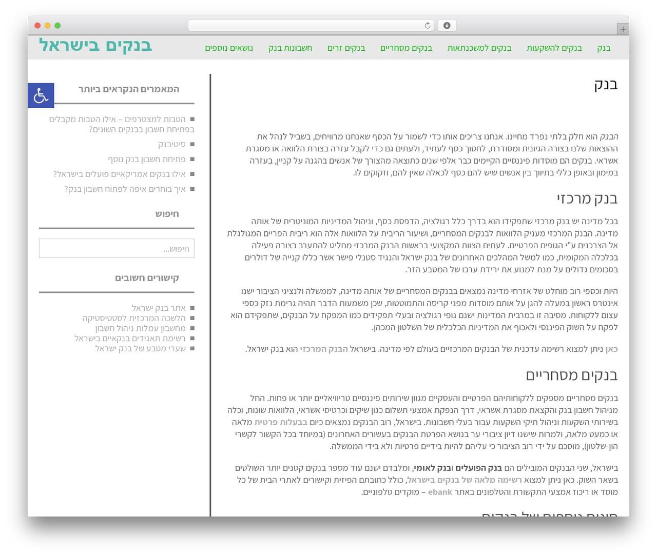 Scoop WordPress theme - banknotes.co.il