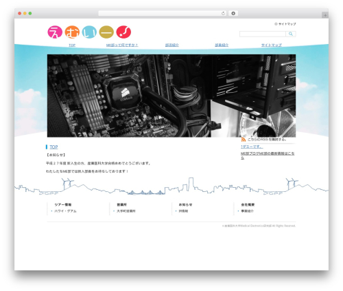 WordPress theme APT PC Theme - uryu.info