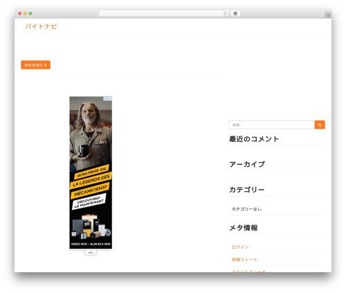 Bootcake template WordPress free - baito-navi.com