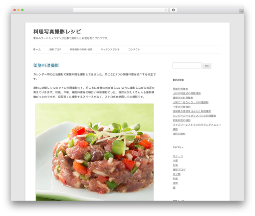 WordPress theme Twenty Twelve - blog.foodphotoshop.com