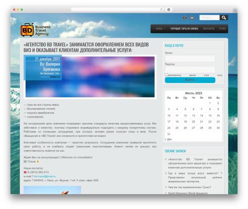 Travel Lite template WordPress free - bd-travel.ru