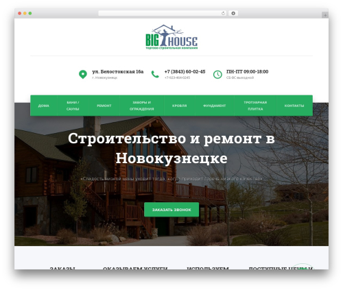 Gardener WordPress theme - bighouse.pro