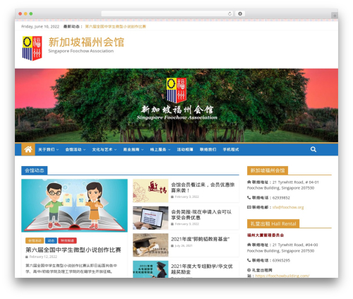 ColorMag Pro WP theme - foochow.org