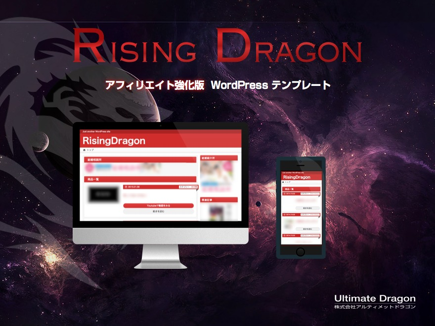 WordPress theme Rising Dragon