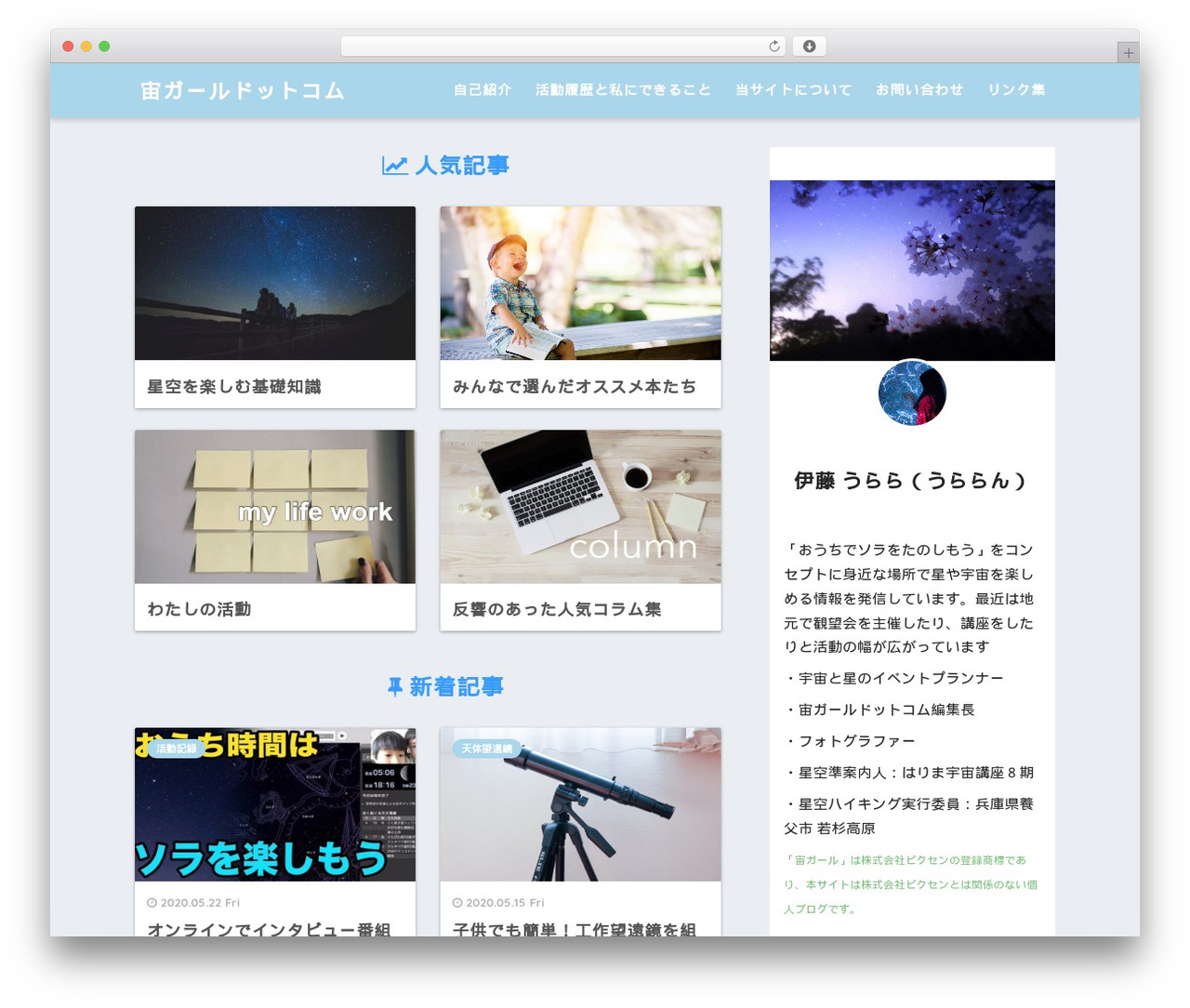 WordPress theme SANGO - uraright.com