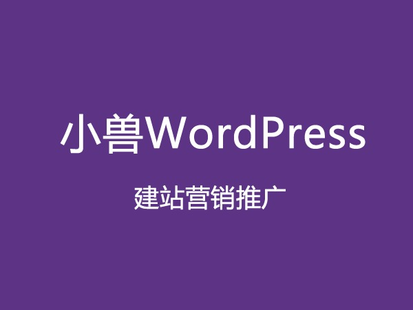 Theme WordPress XSbrand主题