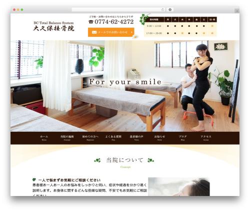 WordPress theme responsive_215 - bozu-okubo.com