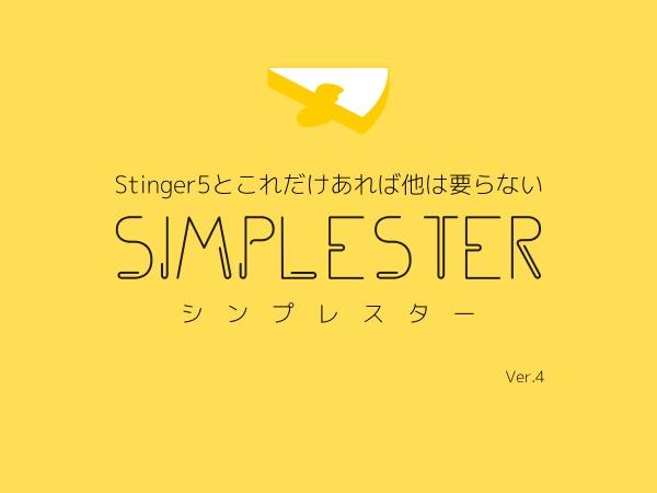 SIMPLESTER-Ver4 WordPress theme
