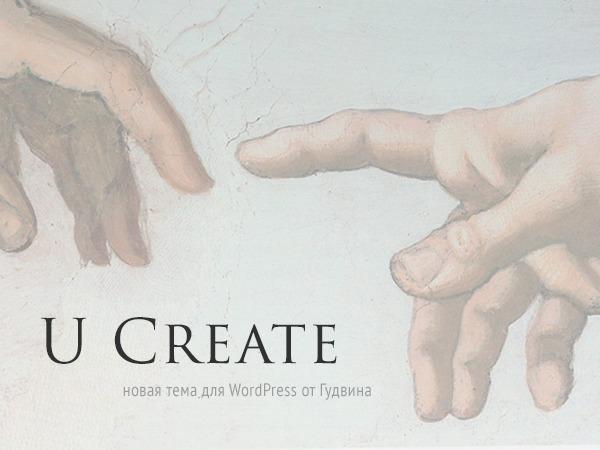U Create WordPress theme