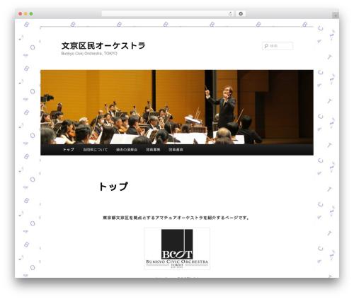 WP theme Twenty Eleven - bcotweb.wp-x.jp