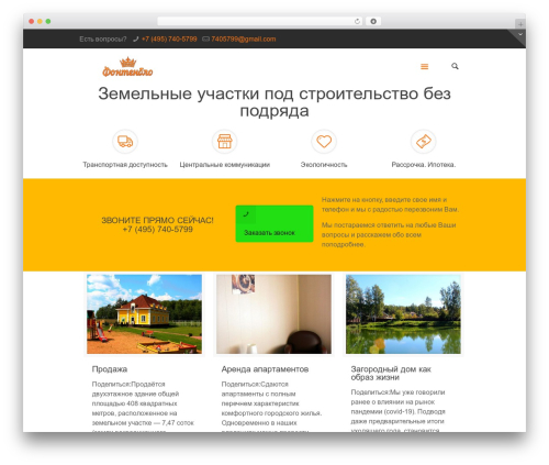 Betheme WordPress theme - fontenblo.ru