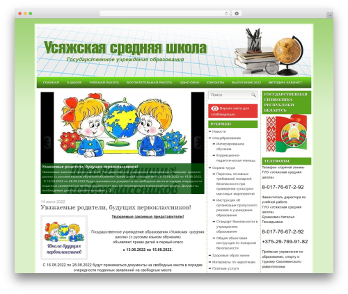 iFinance best WordPress template - usyazh-school.by