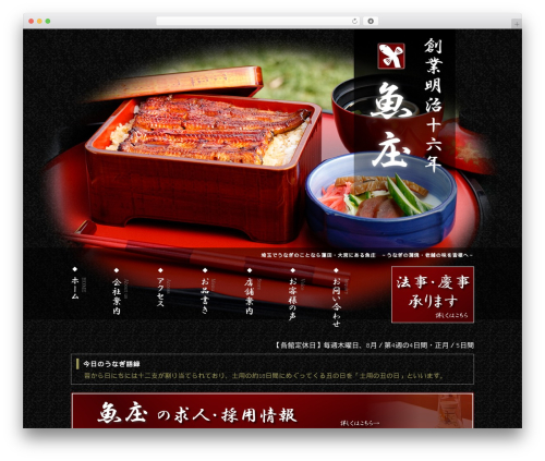 Template WordPress freecloudtpl_002 - unagiuosho.co.jp